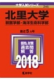 北里大学 獣医学部・海洋生命科学部 2018 大学入試シリーズ