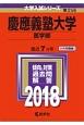 慶應義塾大学 医学部 2018 大学入試シリーズ256