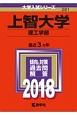 上智大学 理工学部 2018 大学入試シリーズ281