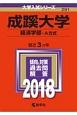 成蹊大学 経済学部-A方式 2018 大学入試シリーズ291