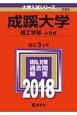 成蹊大学 理工学部-A方式 2018 大学入試シリーズ293