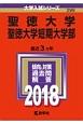 聖徳大学・聖徳大学短期大学部 2018 大学入試シリーズ299