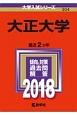 大正大学 2018 大学入試シリーズ304
