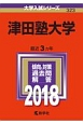 津田塾大学 2018 大学入試シリーズ323