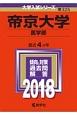 帝京大学 医学部 2018 大学入試シリーズ325