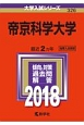 帝京科学大学 2018 大学入試シリーズ