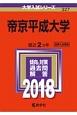 帝京平成大学 2018 大学入試シリーズ327