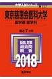 東京慈恵会医科大学 医学部〈医学科〉 2018 大学入試シリーズ337
