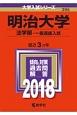 明治大学 法学部 一般選抜入試 2018 大学入試シリーズ395