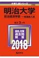 明治大学 政治経済学部 一般選抜入試 2018 大学入試シリーズ396