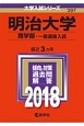 明治大学 商学部 一般選抜入試 2018 大学入試シリーズ397