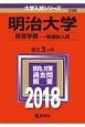 明治大学 経営学部 一般選抜入試 2018 大学入試シリーズ398