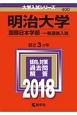 明治大学 国際日本学部 一般選抜入試 2018 大学入試シリーズ400