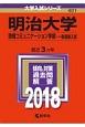 明治大学 情報コミュニケーション学部 一般選抜入試 2018 大学入試シリーズ401
