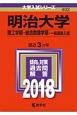 明治大学 理工学部・総合数理学部 一般選抜入試 2018 大学入試シリーズ402