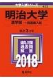 明治大学 農学部 一般選抜入試 2018 大学入試シリーズ403