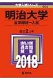 明治大学 全学部統一入試 2018 大学入試シリーズ