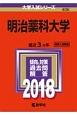 明治薬科大学 2018 大学入試シリーズ406