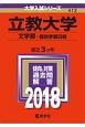 立教大学 文学部-個別学部日程 2018 大学入試シリーズ412