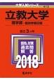 立教大学 理学部-個別学部日程 2018 大学入試シリーズ413
