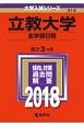 立教大学 全学部日程 2018 大学入試シリーズ414