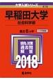 早稲田大学 社会科学部 2018 大学入試シリーズ419