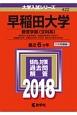 早稲田大学 教育学部〈文科系〉 2018 大学入試シリーズ422