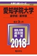 愛知学院大学 歯学部・薬学部 2018 大学入試シリーズ432