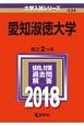 愛知淑徳大学 2018 大学入試シリーズ434