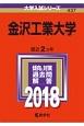 金沢工業大学 2018 大学入試シリーズ437