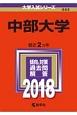 中部大学 2018 大学入試シリーズ
