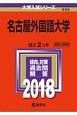 名古屋外国語大学 2018 大学入試シリーズ445