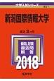 新潟国際情報大学 2018 大学入試シリーズ451