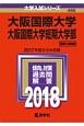 大阪国際大学・大阪国際大学短期大学部 2018 大学入試シリーズ466