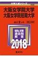 大阪女学院大学・大阪女学院短期大学 2018 大学入試シリーズ468