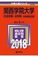 関西学院大学 社会学部・法学部 学部個別日程 2018 大学入試シリーズ479