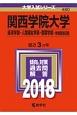 関西学院大学 経済学部・人間福祉学部・国際学部 学部個別日程 2018 大学入試シリーズ480