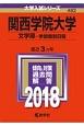 関西学院大学 文学部 学部個別日程 2018 大学入試シリーズ482
