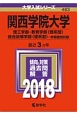 関西学院大学 理工学部・教育学部〈理系型〉・総合政策学部〈理系型〉 学部個別日程 2018 大学入試シリーズ483