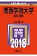 関西学院大学 全学日程 2018 大学入試シリーズ484