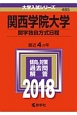 関西学院大学 関学独自方式日程 2018 大学入試シリーズ485