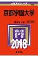 京都学園大学 2018 大学入試シリーズ