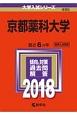 京都薬科大学 2018 大学入試シリーズ
