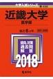 近畿大学 医学部 2018 大学入試シリーズ498