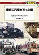 東京に汽車があった頃 昭和40年代のカメラ少年