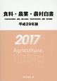 食料・農業・農村白書 平成29年