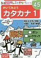 かいてみようカタカナ ぜんぶできちゃうシリーズ (1)