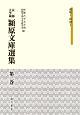 京都大学蔵 潁原文庫選集 連歌1・俳諧1 (3)