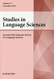Studies in Language Sciences Journal of the Japanese S(15)