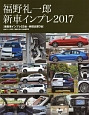 福野礼一郎 新車インプレ 2017 新型車インプレ22台+新旧比較3台